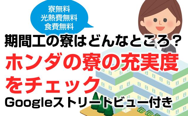 ホンダ本田技研の期間工-寄居、狭山、小川の「寮」はどんなところ?充実度チェック