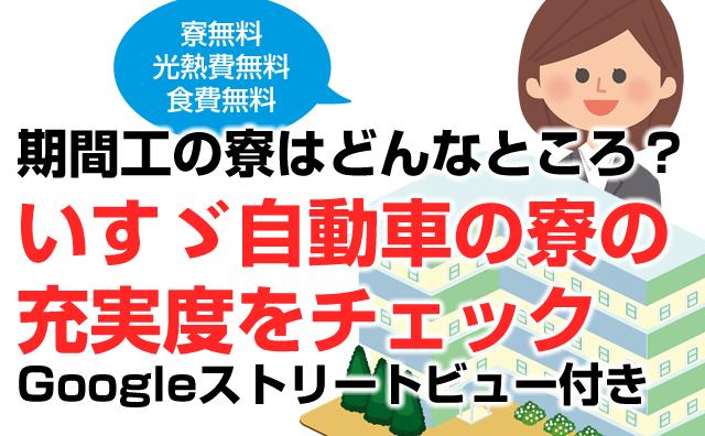 いすゞ自動車の期間工-神奈川・藤沢工場、栃木工場の「寮」はどんなところ?