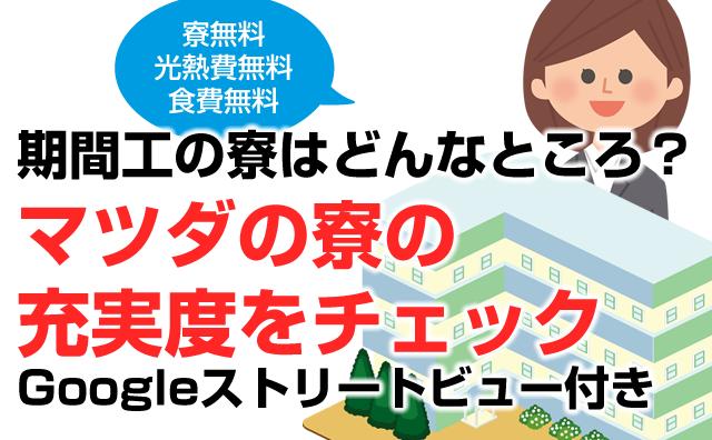 マツダの期間工-広島本社工場の「寮」はどんなところ?