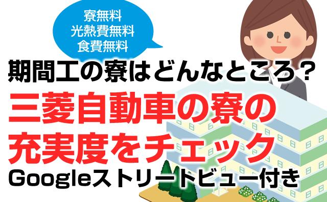 三菱自動車の期間工-岡崎工場、水島工場、京都、滋賀工場の「寮」はどんなところ?