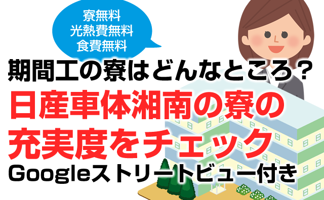 日産車体の期間工-湘南工場(平塚市)