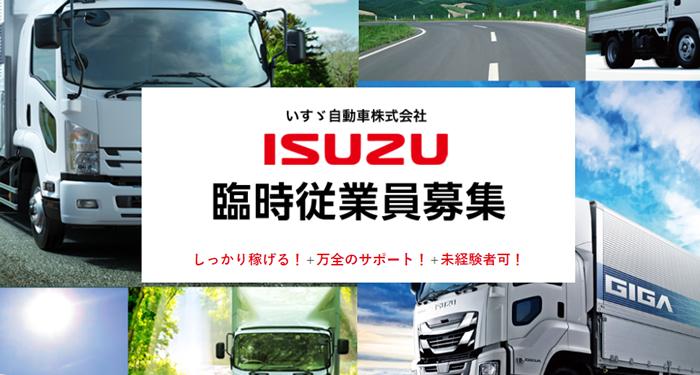 いすゞ自動車・栃木工場の期間工