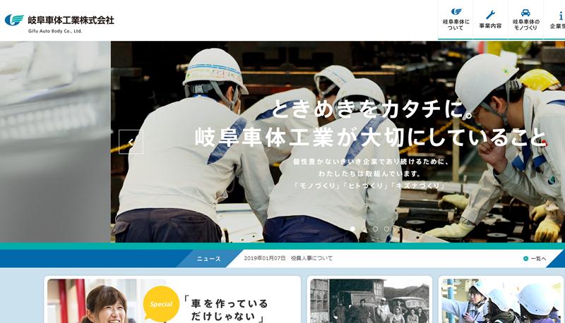岐阜車体工業での期間工の経験談