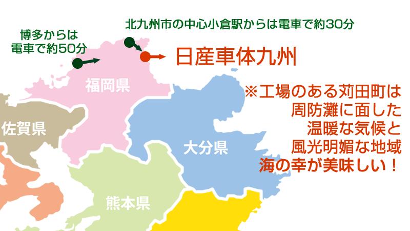 日産車体九州(福岡)