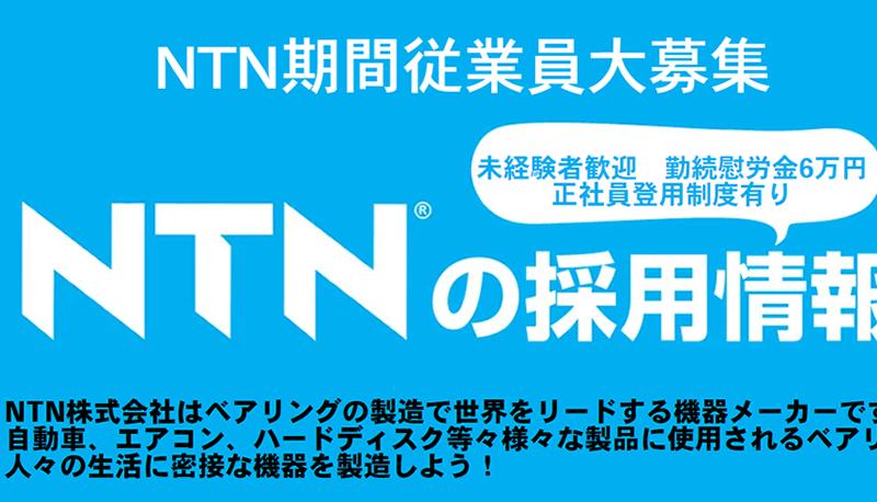 NTN(静岡・磐田)の期間工