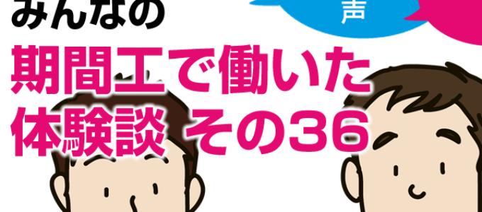 岐阜車体工業で期間工を経験 20代で手取りで30万円、給与に関しては言うこと無し!