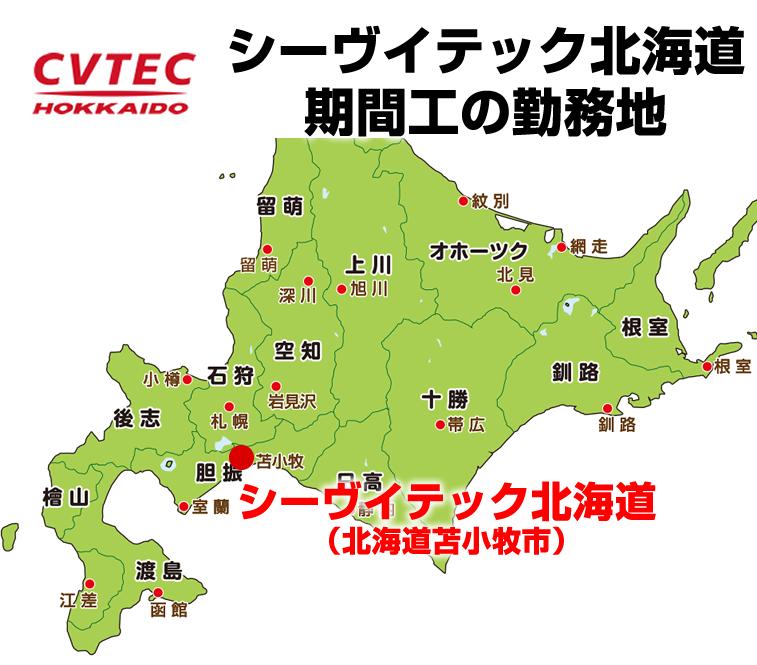 CVTECシーヴイテック北海道の勤務地