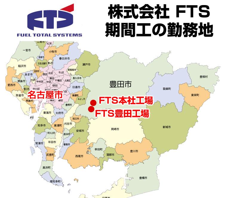 FTSの期間工の勤務地