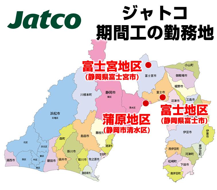 ジヤトコJATCOの勤務地