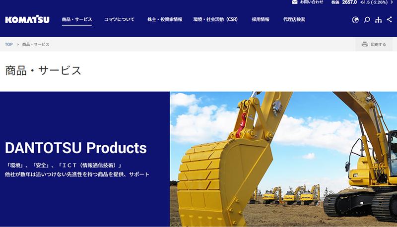 コマツ|小松製作所-富山氷見工場(旧コマツキャステックス)