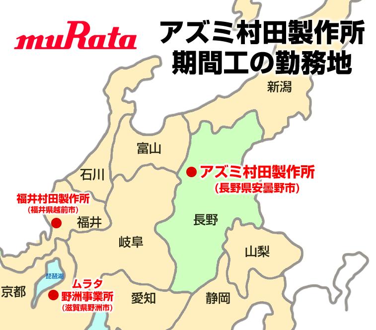 アズミ村田製作所(長野県安曇野)