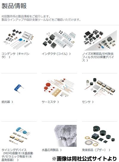 村田製作所の製品情報