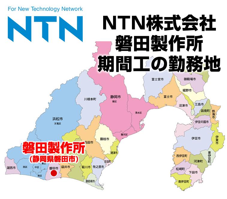 NTN 磐田製作所