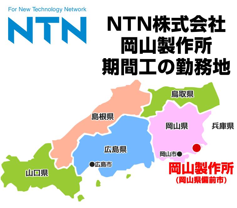 NTN 岡山製作所 (岡山県備前市)