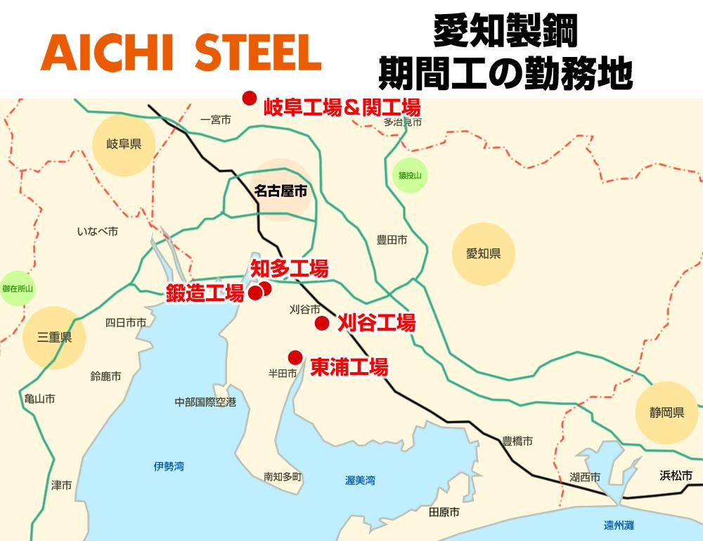 愛知製鋼の生産拠点・勤務地