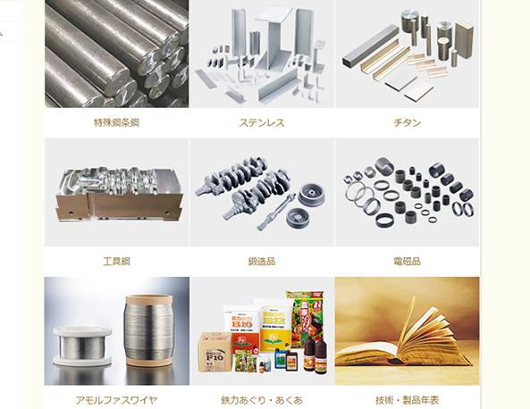 愛知製鋼のおもな製品