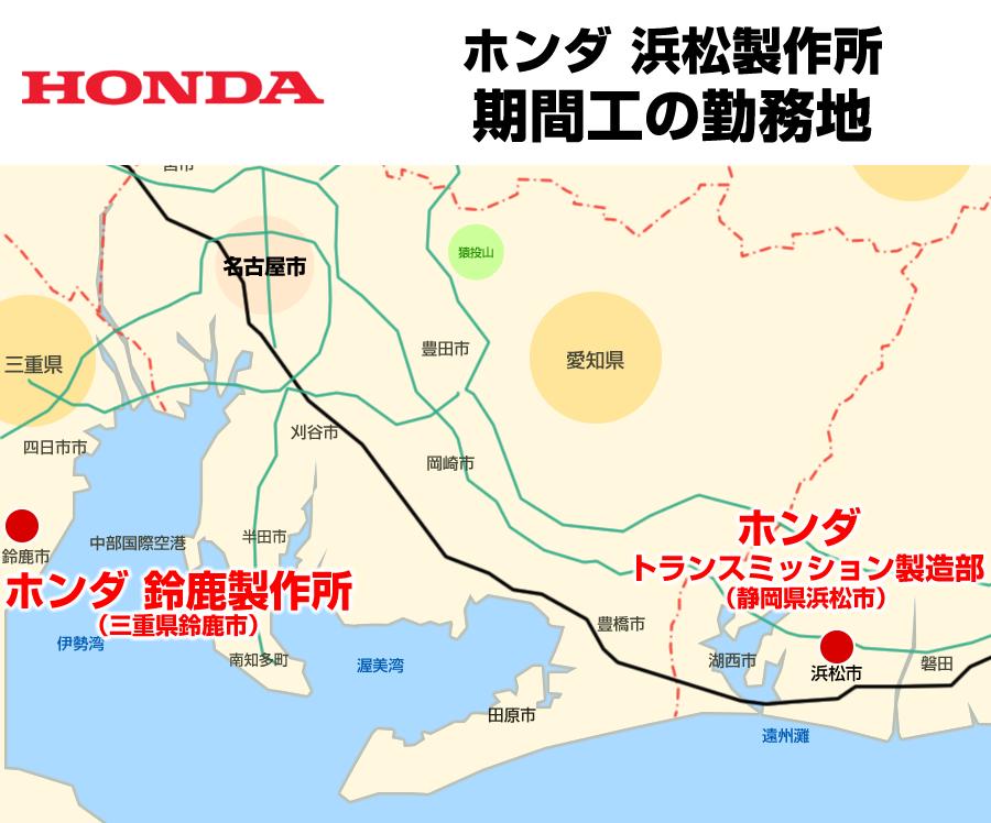 ホンダ浜松工場(トランスミッション製造部)の期間工
