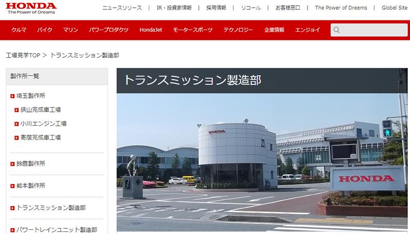 ホンダ浜松製作所(トランスミッション製造部)の期間工