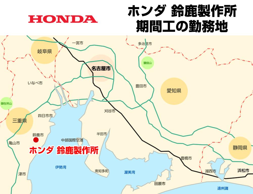 ホンダの鈴鹿製作所(三重県)について