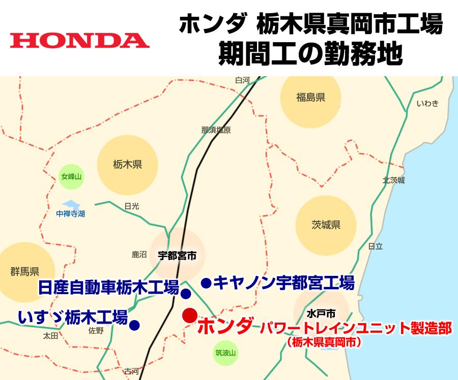 栃木県のホンダ パワートレインユニット製造部