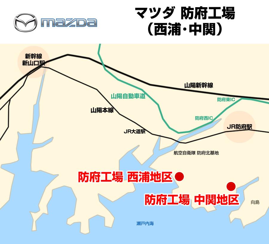 マツダ 防府工場(西浦・中関)のマップアクセス