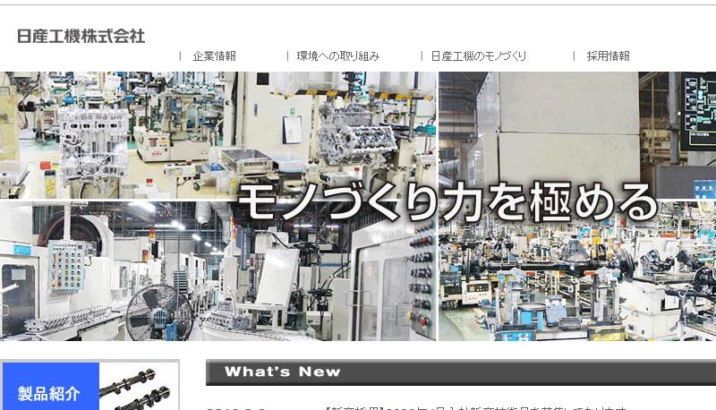 日産工機株式会社(神奈川・寒川町)
