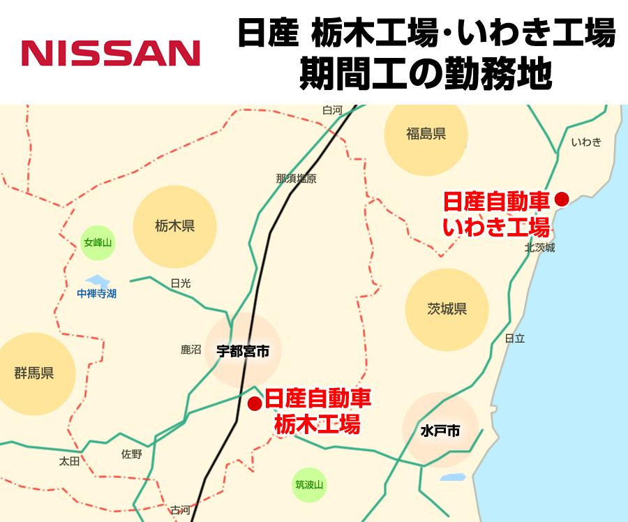 日産自動車 いわき工場(福島)の生産拠点・勤務地