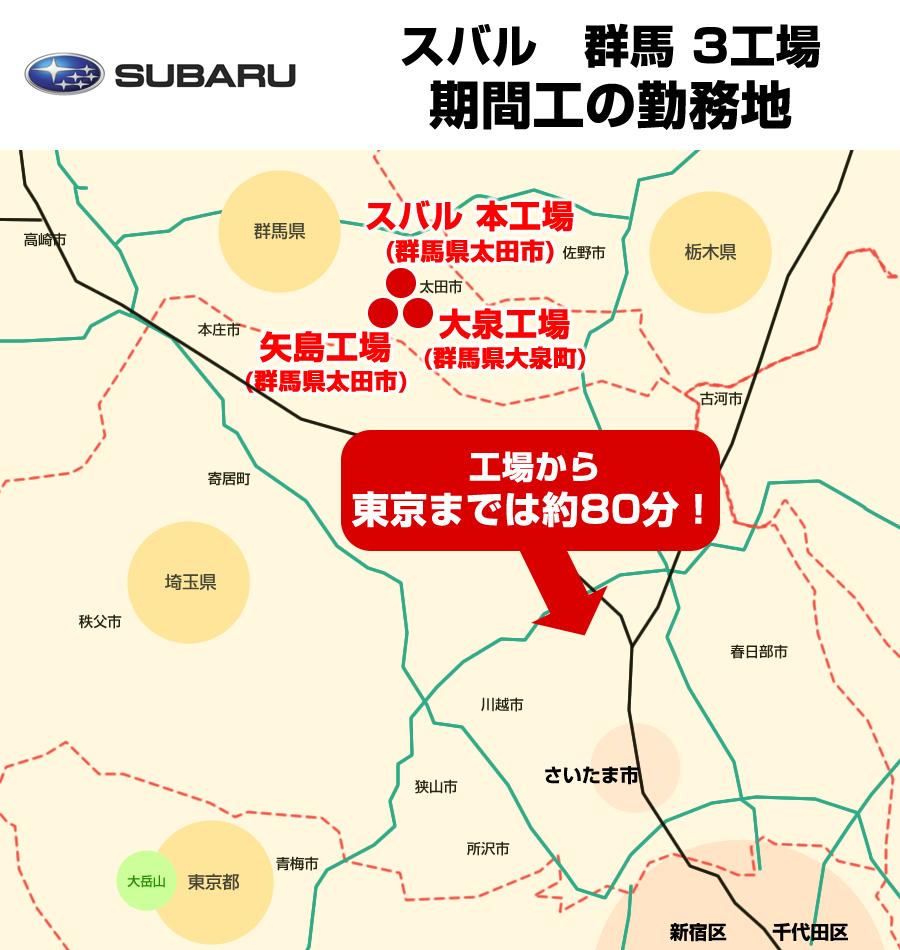 SUBARU(スバル)の生産拠点・勤務地