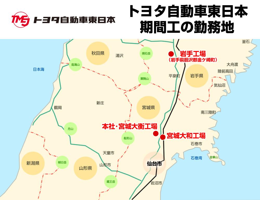 トヨタ自動車東日本の生産拠点・勤務地