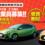 トヨタ自動車東日本(岩手・宮城)の期間工-数少ない東北の期間従業員!仕事内容や給料、入社祝い金、寮、勤務時間、待遇を徹底比較