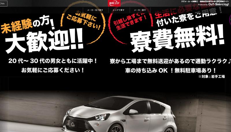 トヨタ自動車東日本(岩手・宮城)の期間工