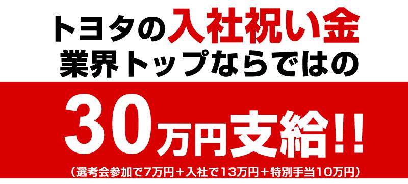 トヨタ自動車の入社祝い金