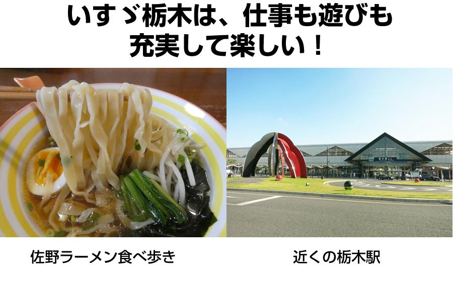 いすゞ栃木工場は、仕事も遊びも充実して楽しい!