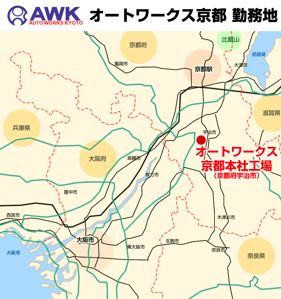 オートワークス京都 本社工場の勤務地