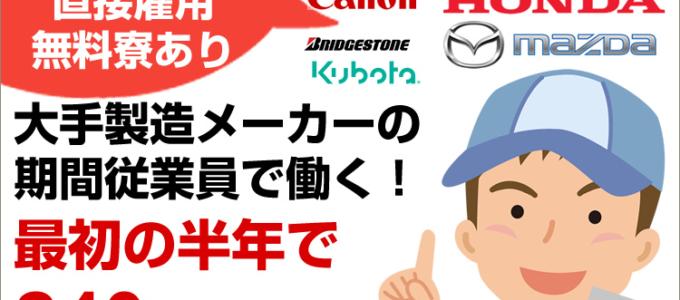 最初の半年で240万円も!1~2年で集中的に稼げる大手製造業の期間従業員がおすすめ!!